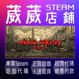 活屍戰棋 Wanna Survive